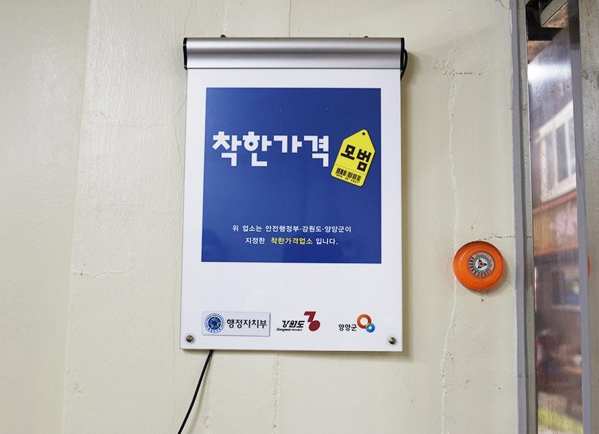 (동구 정동) 오뚜기식당의 전화번호 후기 및 약도12