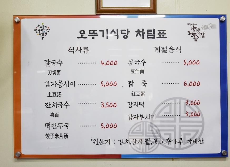 (동구 정동) 오뚜기식당의 전화번호 후기 및 약도10